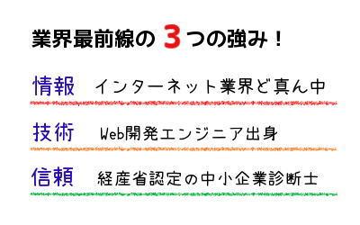 3つの強み