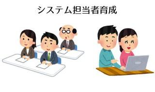 ITシステム担当者育成・セミナー